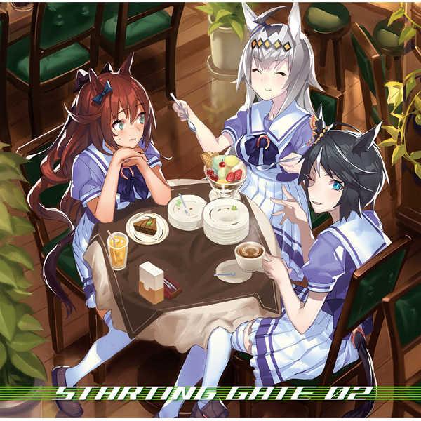 (CD)「ウマ娘 プリティーダービー」STARTING GATE 02