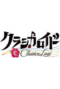 (DVD)クラシカロイド 8