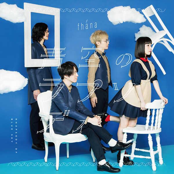 (CD)「小林さんちのメイドラゴン」オープニングテーマ 青空のラプソディ(アーティスト盤)/fhana