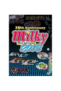 (DVD)Milky Best Selection 2015
