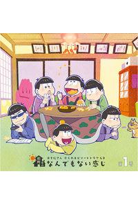 (CD)おそ松さん かくれエピソードドラマCD「松野家のなんでもない感じ」 第1巻