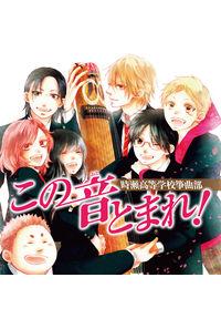 (CD)この音とまれ!~時瀬高等学校箏曲部~