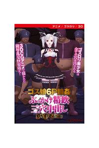(DVD)ゴス娘6P輪○ぶっかけ精飲三穴中出し [DVD Edition]