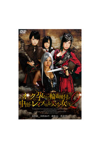(DVD)オークに孕むまで輪○種付け中出しレ○プされる美少女たち2