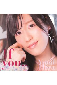 (CD)原由実 9thシングル If you... (通常盤)
