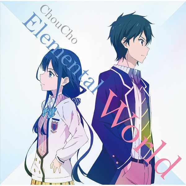(CD)「政宗くんのリベンジ」エンディングテーマ Elemental World/ChouCho