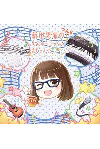 (CD)新田恵海のえみゅーじっく♪ まじっく☆ つん8