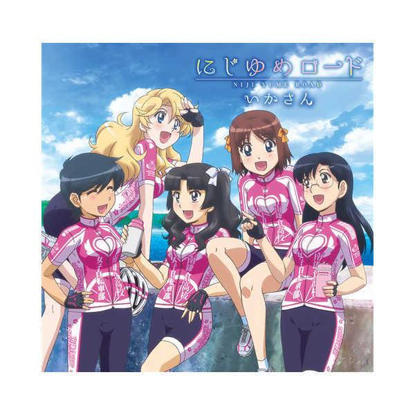 (CD)「南鎌倉高校女子自転車部」エンディングテーマ にじゆめロード