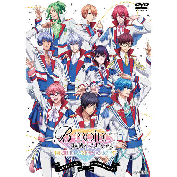 (DVD)B-PROJECT~鼓動*アンビシャス~ BRILLIANT*PARTY