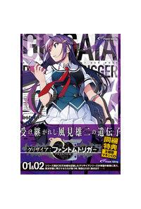 (PC)グリザイア ファントムトリガー 1・2巻セット版