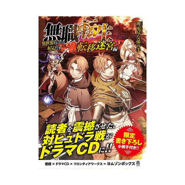 (CD)無職転生 ~異世界行ったら本気だす~ 転移迷宮編 ドラマCDブックレット