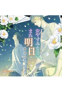 (CD)ドラマCD「おやすみなさい、また明日」
