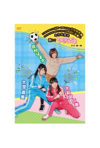(DVD)とりあえず何かしらで世界一を目指してみたい大空直美となんとなく付き合う事になってしまった大和田仁美が送る全力生放送 略して「トリセカ」DVD 第一巻