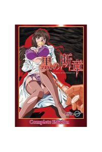 (DVD)黒の断章 -Mystery of Necronomicom- Complete Edition
