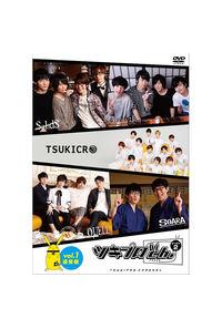 (DVD)「ツキプロch. シーズン2」Vol.1 通常版