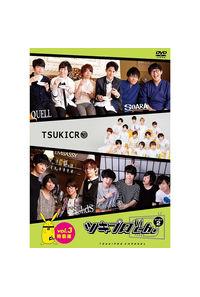 (DVD)「ツキプロch. シーズン2」Vol.3 特装版
