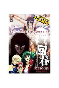 (DVD)回春 完全版 【VALUE PRICE】