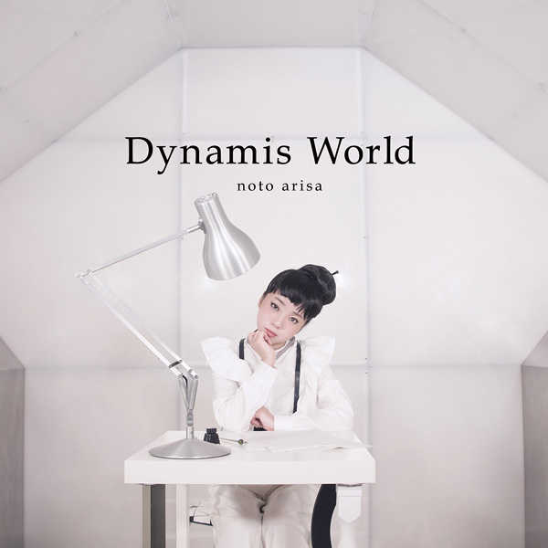 (CD)Dynamis World/能登有沙