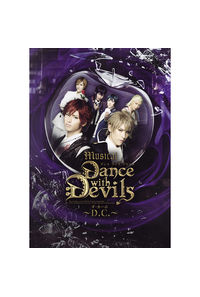 (DVD)ミュージカル「Dance with Devils~D.C.~」