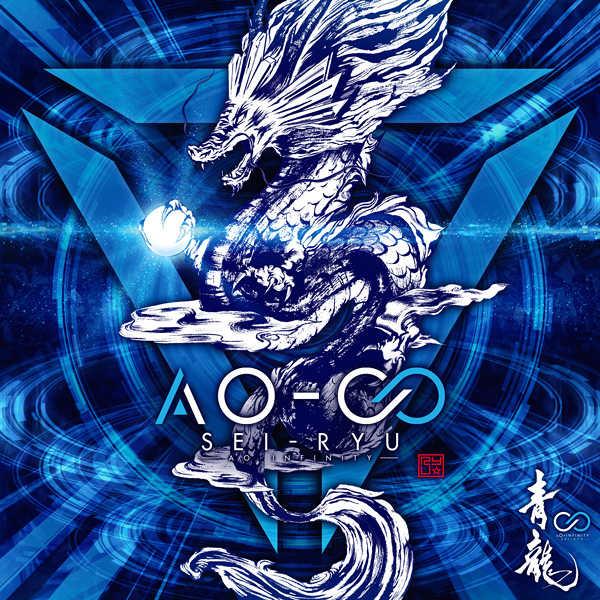 (CD)AO-∞/青龍