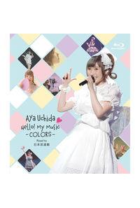 (BD)Aya Uchida Hello! My Music -COLORS- Road to 日本武道館