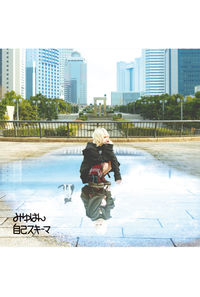 (CD)「けものフレンズ」エンディングテーマ収録 自己スキーマ(通常盤)