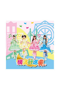 (CD)横濱行進曲(Blu-ray付き限定盤)/ミルキィホームズ