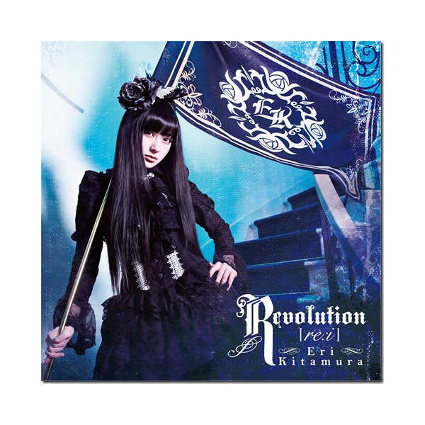 (CD)Revolution 【re:i】(初回限定盤)/喜多村英梨