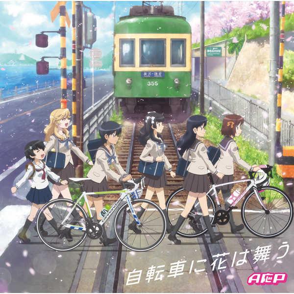(CD)「南鎌倉高校女子自転車部」オープニングテーマ 自転車に花は舞う(アニメジャケット盤)/A応P