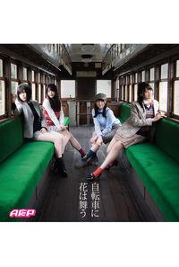 (CD)「南鎌倉高校女子自転車部」オープニングテーマ 自転車に花は舞う(アーティストジャケット盤)/A応P