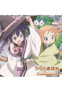 (CD)「うらら迷路帖」キャラクターソング2 小梅&ノノ