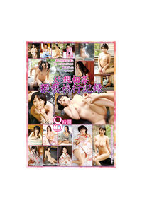 (DVD)近親相姦猥褻旅行記録 2枚組8時間