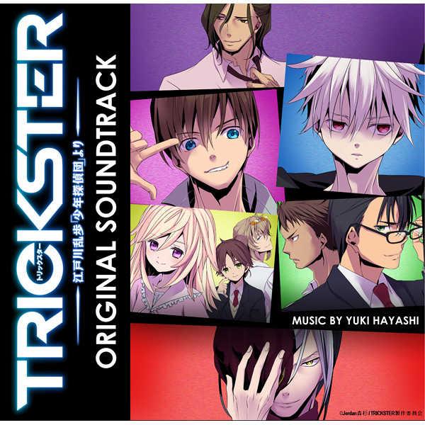 (CD)TRICKSTER -江戸川乱歩「少年探偵団」より- オリジナルサウンドトラック
