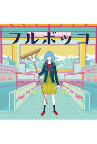 (CD)フルボッコ(DVD付盤)/豚乙女