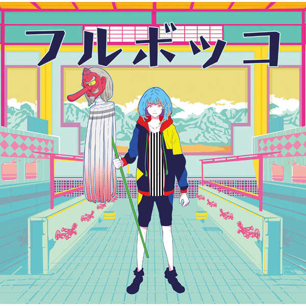 (CD)フルボッコ(通常盤)/豚乙女