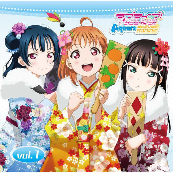 (CD)「ラブライブ!サンシャイン!!Aqours浦の星女学院RADIO!!!」vol.1