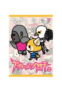 (DVD)アグレッシブ烈子 2