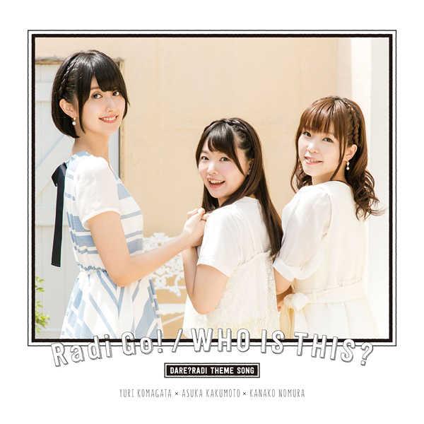 (CD)「だれ?らじ」テーマソング Radi Go!/WHO IS THIS?