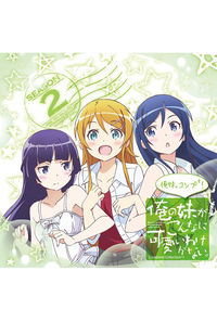 (CD)~俺の妹がこんなに可愛いわけがない。Complete Collection+~俺妹。コンプ+!