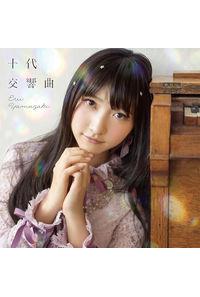 (CD)十代交響曲(初回限定盤)/山崎エリイ