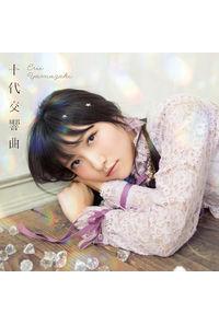 (CD)十代交響曲(通常盤)/山崎エリイ