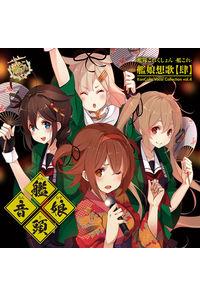 (CD)艦隊これくしょん -艦これ- 艦娘想歌【肆】艦娘音頭 KanColle Vocal Collection vol.4 (通常盤)