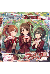 (CD)THE IDOLM@STER CINDERELLA GIRLS STARLIGHT MASTER 09 ラブレター