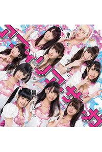 (CD)「CHAOS;CHILD らぶChu☆Chu!!」オープニングテーマ 非合理的かつ訂正不能な思い込み(DVD付盤) /アフィリア・サーガ