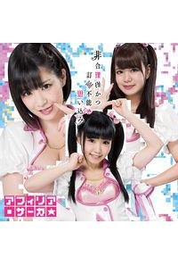 (CD)「CHAOS;CHILD らぶChu☆Chu!!」オープニングテーマ 非合理的かつ訂正不能な思い込み(通常盤A) /アフィリア・サーガ