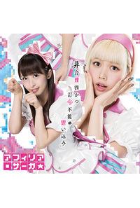 (CD)「CHAOS;CHILD らぶChu☆Chu!!」オープニングテーマ 非合理的かつ訂正不能な思い込み(通常盤D) /アフィリア・サーガ