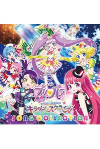(CD)劇場版プリパラ み~んなでかがやけ!キラリン☆スターライブ!SONG COLLECTION