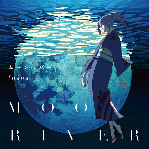 (CD)「有頂天家族2」エンディングテーマ ムーンリバー(アニメ盤)/fhana
