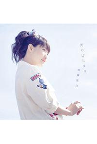(CD)「アトム ザ・ビギニング」エンディングテーマ 光のはじまり(初回限定盤)/南條愛乃