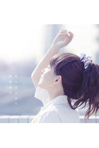 (CD)「アトム ザ・ビギニング」エンディングテーマ 光のはじまり(通常盤)/南條愛乃